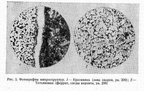 Фотграфии микроструктур.